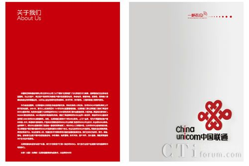 北京联通呼叫中心行业解决方案