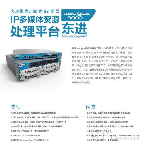 《东进Keygoe9000系列多媒体交换机产品白皮书》