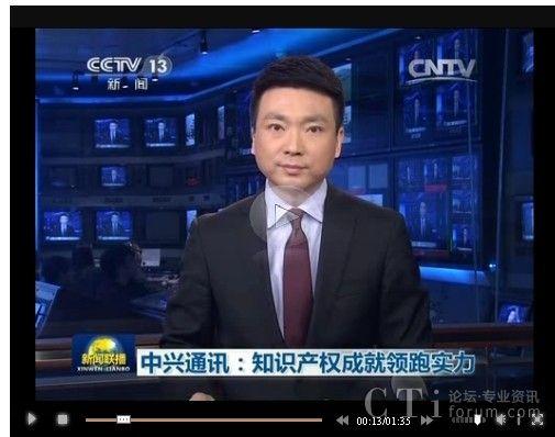 新闻联播:知识产权成就领跑实力――中兴