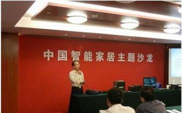 第16届中国智能家居主题沙龙圆满落幕