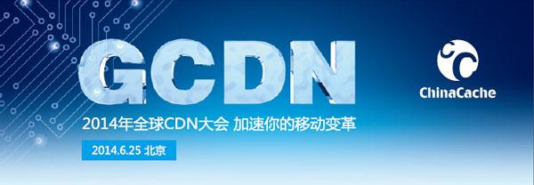 GCDN 2014大会