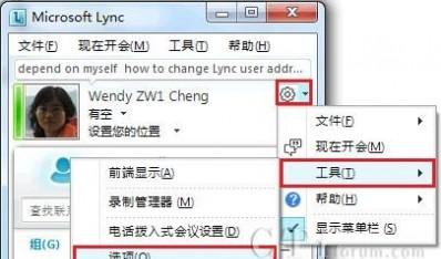 微课堂--如何查看Lync聊天记录