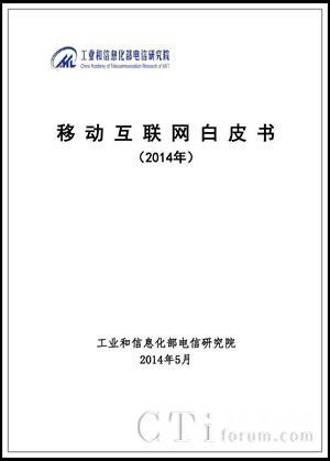 《移动互联网白皮书(2014年)》