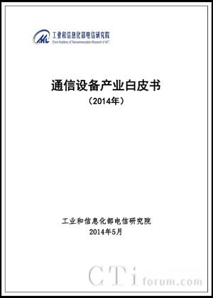 《通信设备产业白皮书(2014年)》