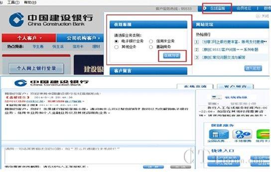 银行渠道建设_建设银行智能客服实现全渠道化 - 国内 - CTI论坛-中国领先的ICT ...