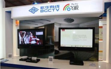歌华有线拟涉足增值及基础电信业务