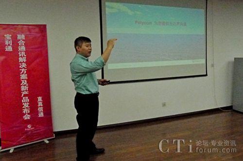 直真信通渠道总监朱惠龙进行融合通讯系统讲解。