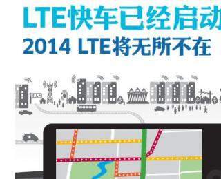 图解4G系列之一:2014 LTE无所不在
