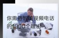 你需要智能视频电话的1000个理由