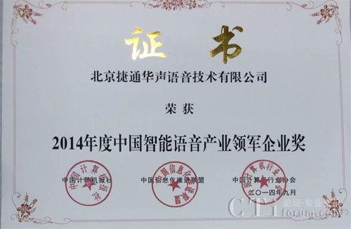 """捷通华声斩获""""2014年度中国智能语音产业领军企业大奖"""""""