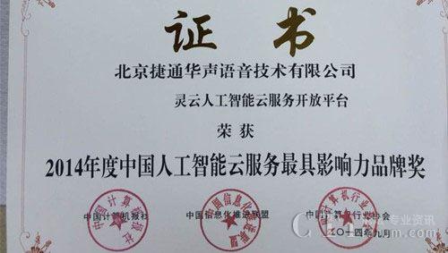 2014年度中国人工智能云服务最具影响力品牌奖