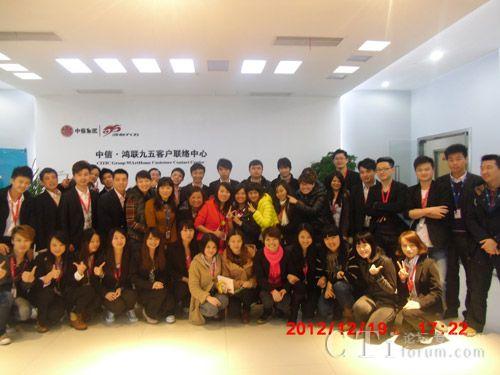 中信-鸿联九五联络中心运营管理团队