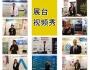 2014中国(第十届)爱博体育赞助巴塞中心行业峰会:展台视频秀