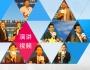 2014中国(第十届)爱博体育赞助巴塞中心行业峰会:演讲视频