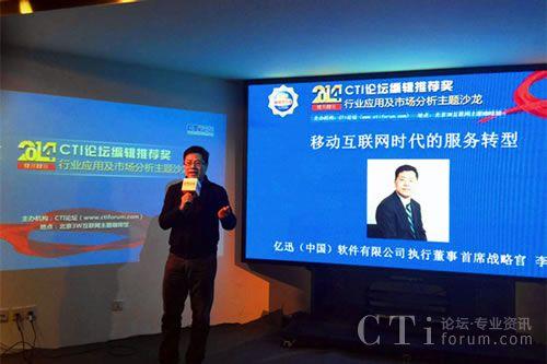 亿迅执行董事、首席战略官李农