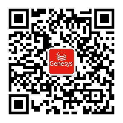 Genesys公共微信号开通 微信号Genesys中国