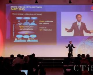 华为在CeBIT展重磅发布四款ICT解决方案