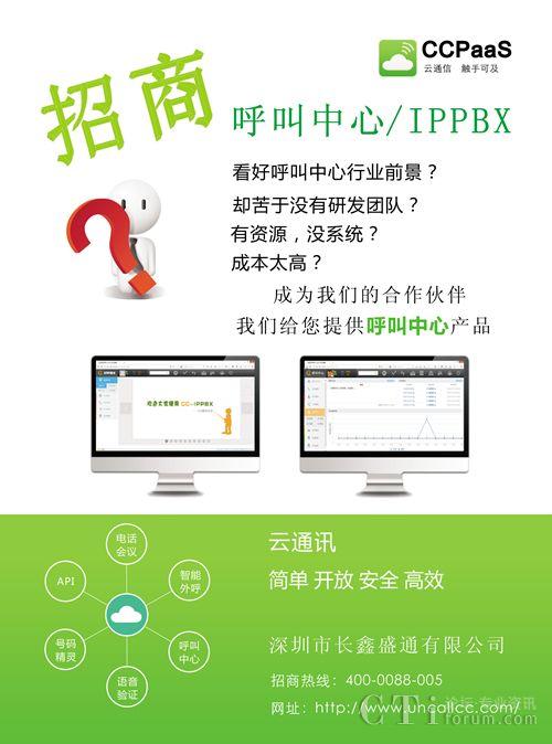 2015中国呼叫中心及企业通信大会参展厂商:长鑫盛通