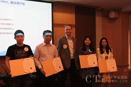 Teleopti WFM 中国区最佳用户颁奖