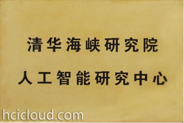 清华海峡研究院人工智能研究中心
