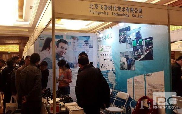 飞音时代参展2015中国呼叫中心及企业通信大会