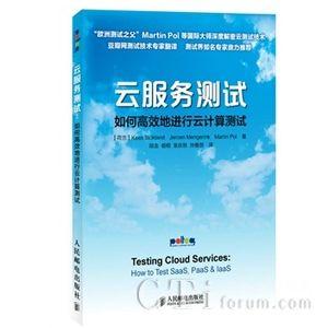 云服务测试:如何高效地进行云计算测试