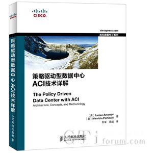 策略驱动型数据中心 ACI技术详解