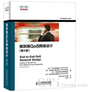 端到端QoS网络设计