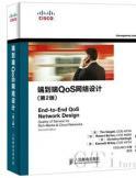 《端到端QoS网络设计(第2版)》