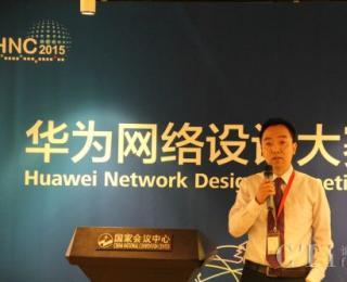 华为网络规划设计大赛在HNC2015圆满收官