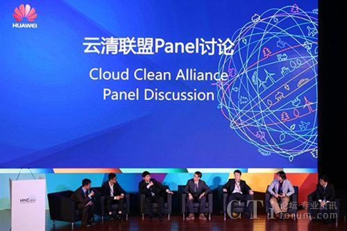 电信、MSSP、IDC与华为代表在云清联盟论坛进行热烈的Panel讨论