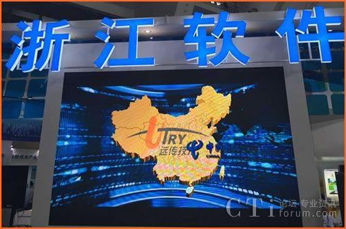 远传技术亮相第十九届软博会