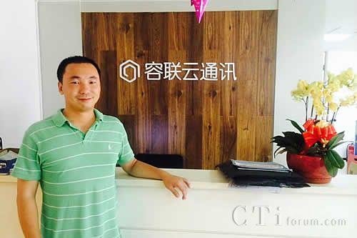 容联云通讯业务发展总监 师天磊