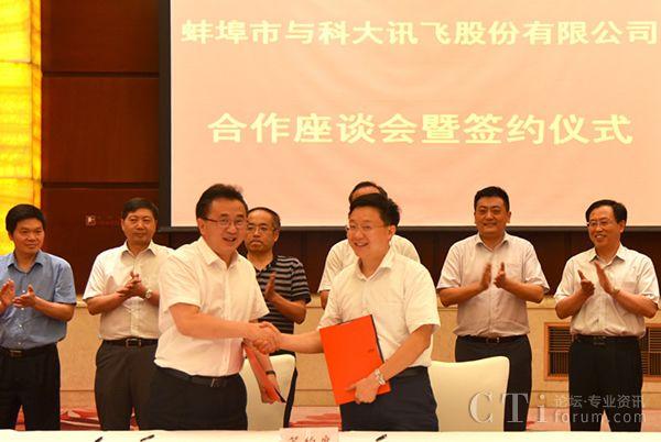 科大讯飞与蚌埠市签署战略合作协议