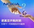 诺基亚并购阿朗 引领下一代网络技术与服务