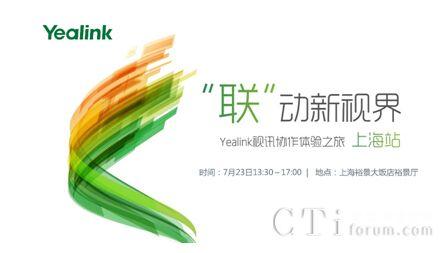 亿联UC协作体验上海站即将精彩来袭
