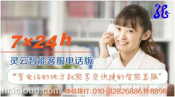 """捷通华声灵云提供""""不下班""""的电话智能客服"""