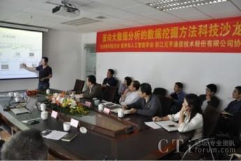 杭州市科协大数据科技沙龙在元亨通信成功举办
