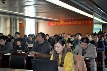 元亨通信召开2015年工作动员大会