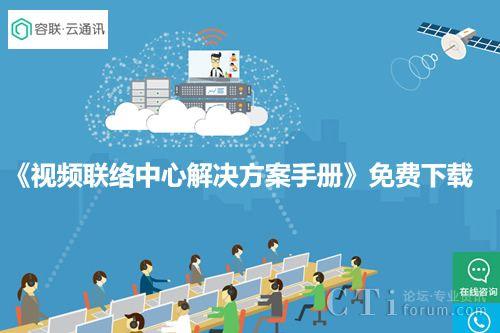 《视频联络中心解决方案手册》免费下载