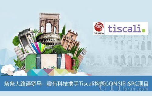 震有科技携手Tiscali构筑CONSIP-SPC项目