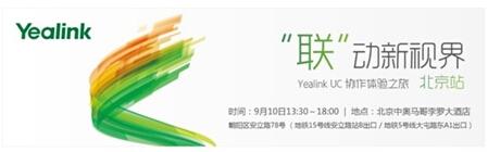 亿联UC协作体验之旅 北京站即将精彩来袭