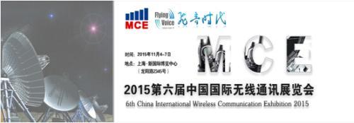 """飞音时代即将亮相""""2015中国国际无线通讯展览会"""""""