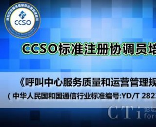 第七届CCSO标准注册协调员培训通知