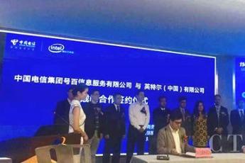 号百公司与英特尔战略合作签约携手开拓电子商务