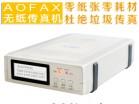 企业型 网络传真机 A60