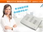 AOFAX电话录音卡/电话录音系统/电话录音软件/电话录音盒/小型呼叫中心/通话录音软件