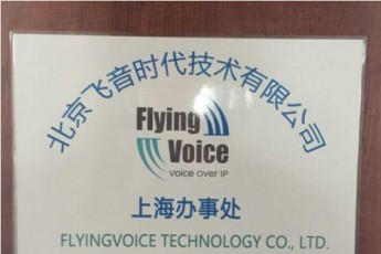 北京飞音时代技术有限公司上海办事处正式成立