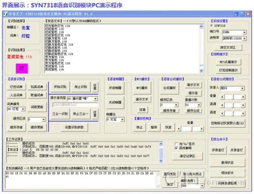 宇音天下syn7318中文语音交互模块