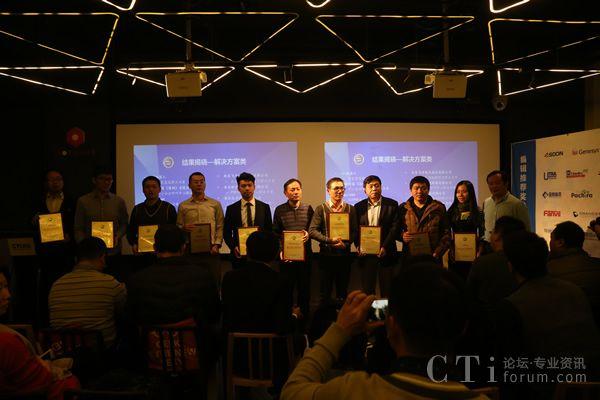 """CTI论坛2015年度""""编辑推荐奖""""颁奖典礼"""